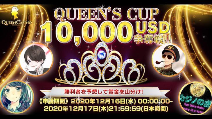 #144②【オンラインカジノ|ライブ中継】QUEEN'SCUP優勝?!
