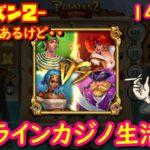 オンラインカジノ生活 146日目 【シーズン2】