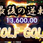 #146【オンラインカジノ|スロット】伝統のスロット|WOLF GOLD