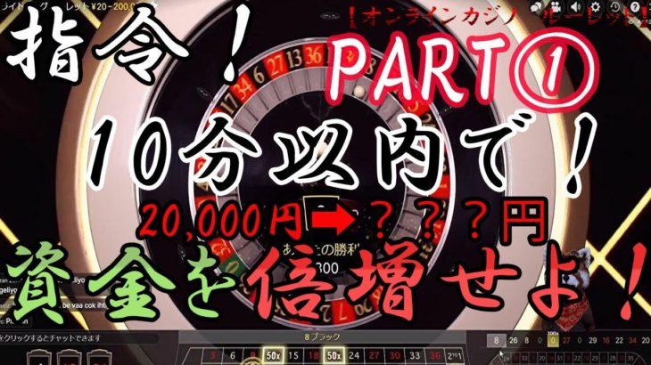 #147【オンラインカジノ|ルーレット】指令!10分以内で資金を倍増せよ!!