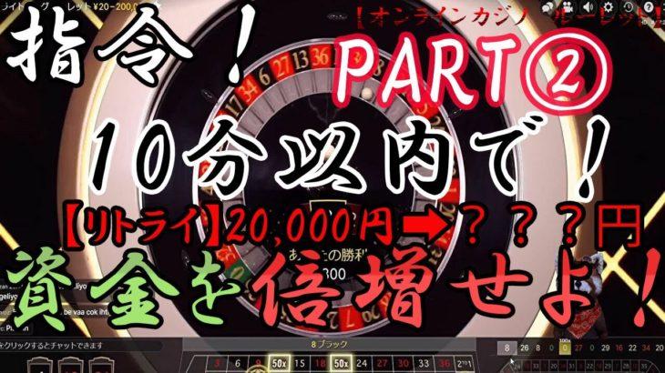 #148【オンラインカジノ|ルーレット】指令2!10分以内で資金を倍増にせよ!!|再戦