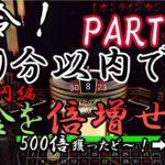 #149【オンラインカジノ ルーレット】指令3!10分以内で資金を倍増にせよ!! 4万円編