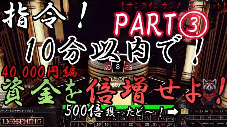 #149【オンラインカジノ|ルーレット】指令3!10分以内で資金を倍増にせよ!!|4万円編