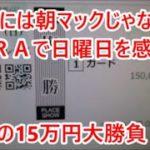 【競馬に人生】早く起きた朝は…15万円大勝負!編