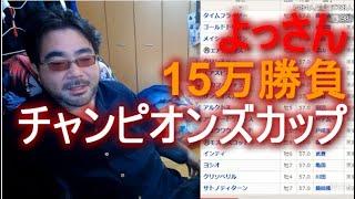 よっさん 競馬 15万勝負 vs チャンピオンズカップ GⅠ 2020年12月06日