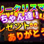 #151【オンラインカジノ|スロット】まさかのクリスマスプレゼント💰