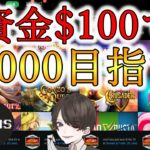 #15[ボロ負け中]マイナス$2200…オンラインカジノで資金を10倍に増やせ!1万円チャレンジ【ボンズカジノ】