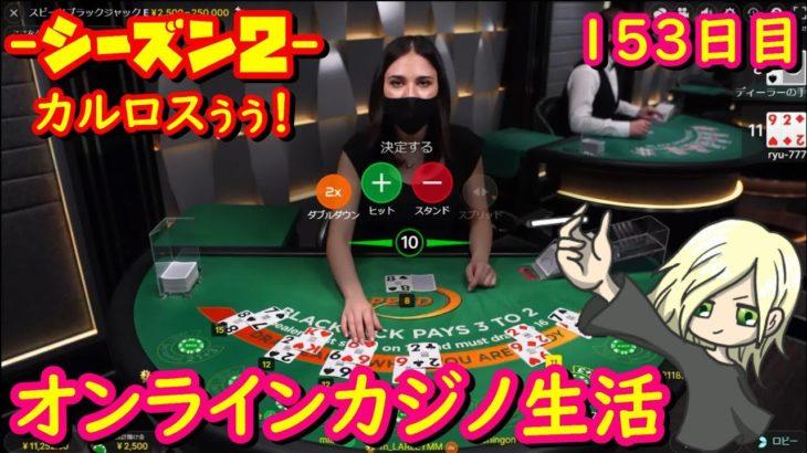 オンラインカジノ生活 153日目 【シーズン2】