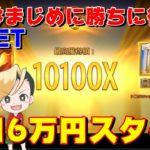 【オンラインカジノ】16万スタート!今日は負けたら3名に1000円配付【ノニコム】