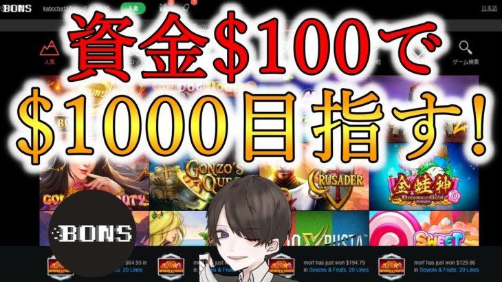 #16[ボロ負け中]マイナス$1700…オンラインカジノで資金を10倍に増やせ!1万円チャレンジ【ボンズカジノ】