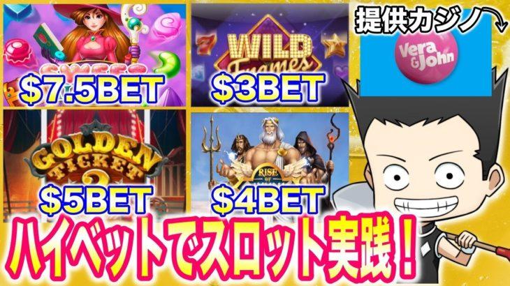 【1回転800円】オンラインカジノスロットハイベットで夢見まくった結果。