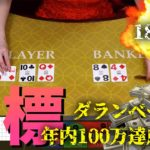 【18回目】ダランベールで100万目指す!再開!|ビットカジノ(BIT CASINO)