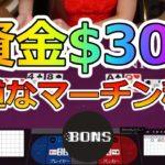 #19[ボロ負け中]マイナス$3400…オンラインカジノで資金を10倍に増やせ!3万円チャレンジ【ボンズカジノ】