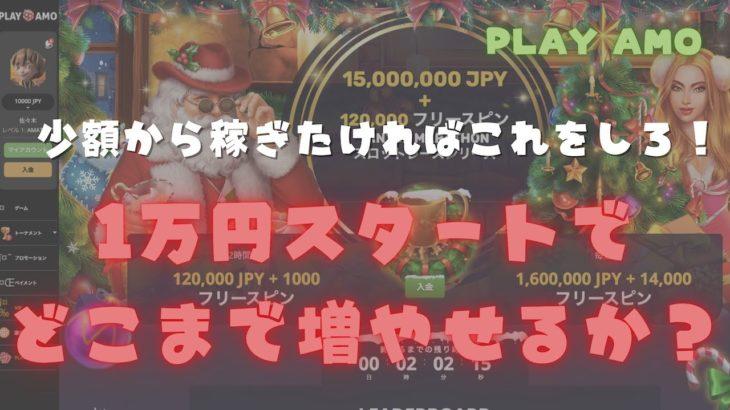 オンラインカジノで少額から稼ぎたければこれをしろ企画!1万円スタートでどこまで増やせるか?Part1