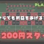 オンラインカジノで少額から稼ぎたければこれをしろ企画!1万円スタートでどこまで増やせるか?Part2