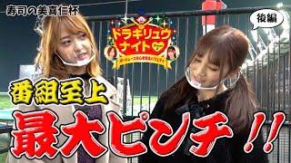 ボートレース【ドラキリュウナイトシーズン2】番組史上!最大ピンチ!!