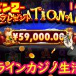 オンラインカジノ生活シーズン2 141日目 【BONSカジノ】