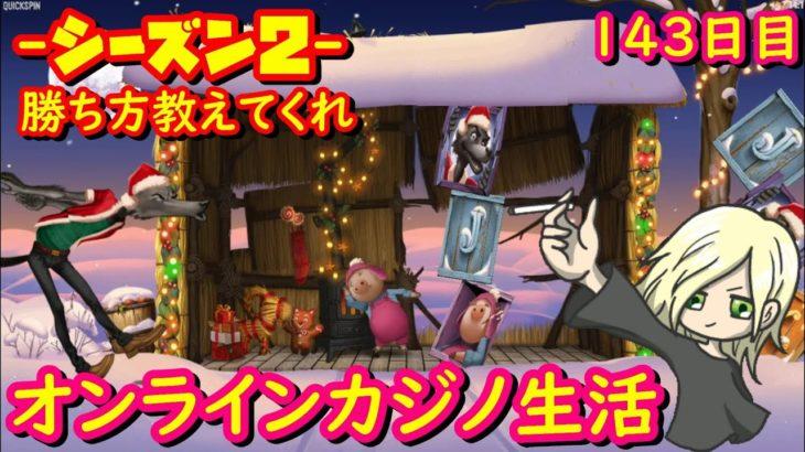 オンラインカジノ生活シーズン2 143日目 【BONSカジノ】