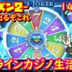 オンラインカジノ生活シーズン2 144日目 【JOYカジノ】