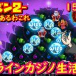 オンラインカジノ生活シーズン2 151日目 【BONSカジノ】
