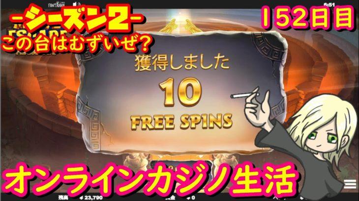 オンラインカジノ生活シーズン2 152日目 【JOYカジノ】