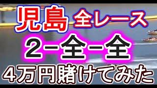 【競艇・ボートレース】児島で全レース「2-全-全」4万円賭けてみた!!