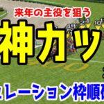 2020 阪神カップ シミュレーション 枠順確定【競馬予想】