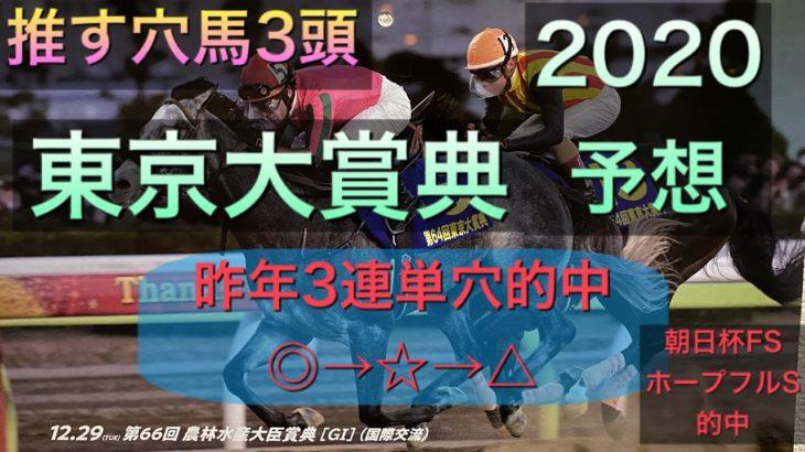【競馬予想】 地方交流重賞 東京大賞典 2020 予想