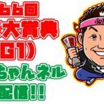 【 競馬 】東京大賞典 2020  お兄ちゃんネル 予想 & 生配信!!【 競馬予想 】