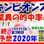 【競馬】チャンピオンズカップ2020 最終買い目!ソネガワジュンジZ待ってろよ💖