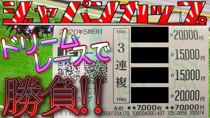 【競馬】ジャパンカップ2020ドリームレースで魂の勝負!!
