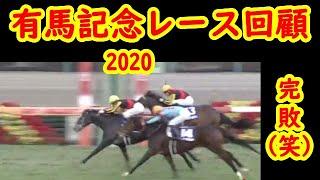 有馬記念2020レース回顧 実力馬が強い競馬をした!来年へ向けての参考になる馬はいたか!? プロ馬券師集団『桜花』