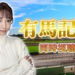 【有馬記念2020/競馬】グランプリを制するのはどの馬!?同時視聴【内田敦子/セントフォース】