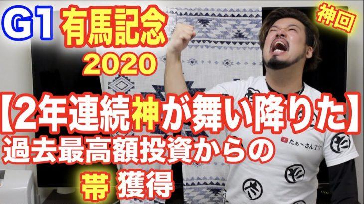 【競馬】有馬記念2020