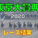 【地方競馬】東京大賞典2020:レース結果【大井競馬場】