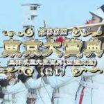 【大井競馬】東京大賞典2020 レース速報