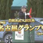 【名古屋競馬】名古屋グランプリ2020 レース速報