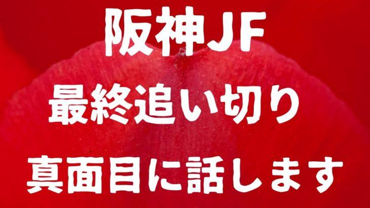 【阪神ジュベナイルフィリーズ2020最終追い切り診断】競馬予想の参考になればと思う。みちひでが真面目に話します。最後に推奨馬言います。