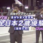 【川崎競馬】全日本2歳優駿2020 レース映像