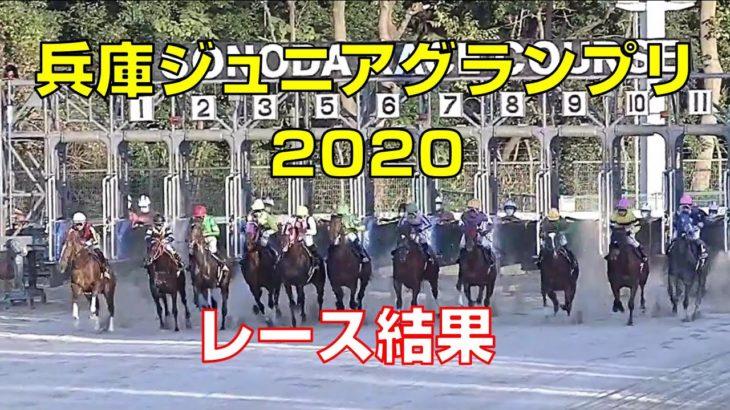 【地方競馬】兵庫ジュニアグランプリ2020:レース結果【園田競馬場】