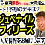 【競馬ブック】阪神ジュベナイルフィリーズ 2020 予想【TMトーク】(栗東)