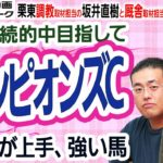 【競馬ブック】チャンピオンズカップ 2020 予想【TMトーク】(栗東)