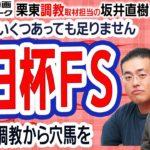 【競馬ブック】朝日杯フューチュリティS 2020 予想【TMトーク】(栗東)
