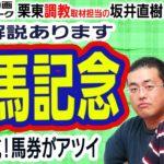 【競馬ブック】有馬記念 2020 予想【TMトーク】(栗東)