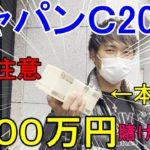 【釣り一切なし】ジャパンカップ2020に競馬初心者が1000万円賭けてみた