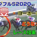 【競馬】ホープフルステークス2020:レース結果(武豊騎手はヨーホーレイクに騎乗)1番人気はダノンザキッド・2番人気はランドオブリバティ