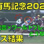 【競馬】有馬記念2020レース結果:武豊騎手はワールドプレミアに騎乗(1番人気はクロノジェネシス、2番人気はフィエールマン)