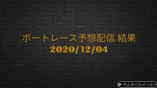 ♠的中結果🎯2020/12/04開催 ボートレース 三連単9点予想 note有料配信 厳選12レース