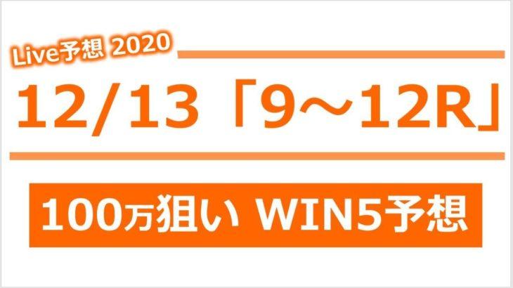 競馬予想 2020/12/13 9~12R 【勝負レース 年間複勝率 70%】