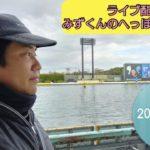 【ボートレースライブ】※概要欄にレース時間を記載   みずくんのへっぽこ競艇実践 平和島グランプリ20201216